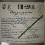 Паспорт Пленка первичная марка Н 100 150 м