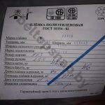 Паспорт Пленка первичная марка Н 200 75 м