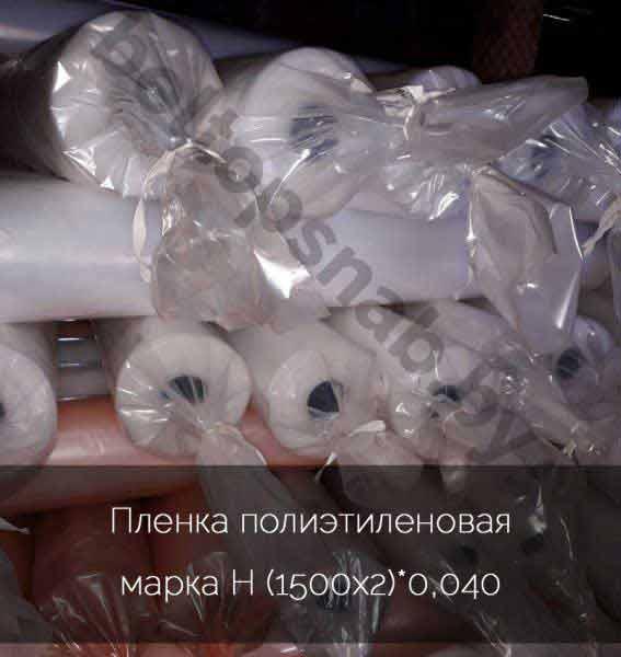 Пленка полиэтиленовая первичная марка Н (1500х2)*0,040