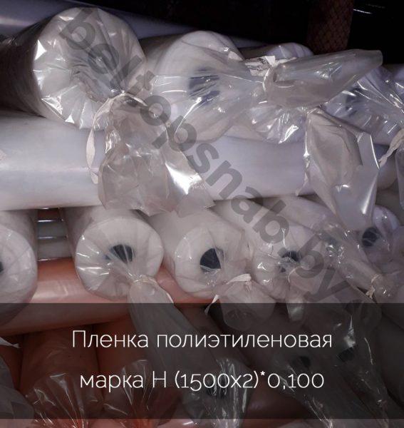 Пленка полиэтиленовая марка Н (1500х2)*0,100