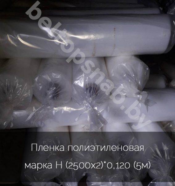 Пленка полиэтиленовая марка Н (2500х2)*0,120 (5 м)