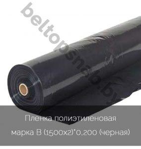 Пленка полиэтиленовая марка В (1500х2)*0,200 (черная)