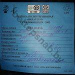 Паспорт Пленка техническая 120 микрон 120 м