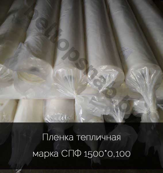 Пленка тепличная марка СПФ 1500*0,100