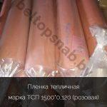 Пленка тепличная 120 мкм 5 м
