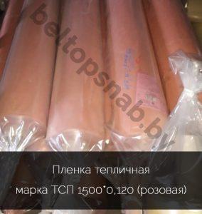 Пленка тепличная марка ТСП 1500*0,120(розовая)