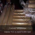 Тепличная светостабилизированная пленка  180 мкм 1,5 м рукав