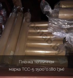 Пленка тепличная марка ТСС-5 1500*0.180 (3м)