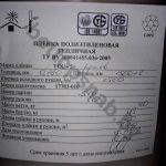 Паспорт Пленка тепличная марка ТСС-5 (1500х2)х0,180 (3м)