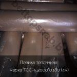 Тепличная светостабилизированная пленка 180 мкм 2,0 м рукав
