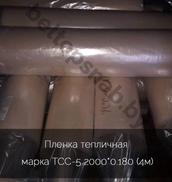 Пленка тепличная марка ТСС-5 2000*0.180 (4м)