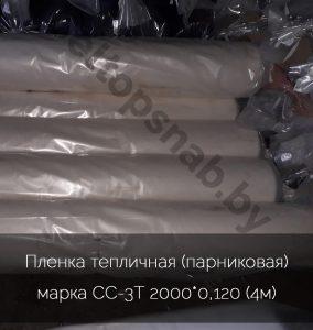 Пленка тепличная (парниковая) марка СС-3Т 2000x0,120