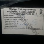 вторичка паспорт 100 мкм