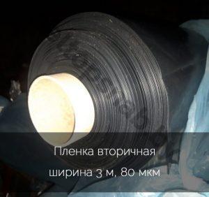 пленка техническая 80 мкм
