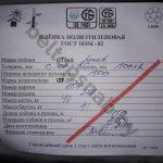 паспорт Пленка тепличная марка СПФ 1500x0,100 (3м)