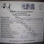Паспорт Пленка тепличная марка СС-3Т (2000х2)x0,180 (4м)