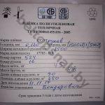 Паспорт Пленка тепличная марка СС-3Т 2500x0,120 (5м)