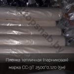 Пленка тепличная 120 мкм 2,5 м рукав