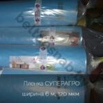 Пленка СУПЕРАГРО многолетняя 6 м