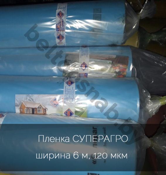 Пленка СУПЕРАГРО