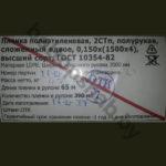 паспорт 6 м 150 мкм