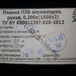 Паспорт техническая 200