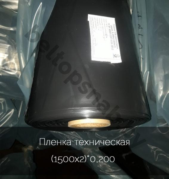 Пленка техническая 200мкм