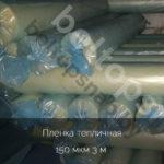 Пленка тепличная 150 мкм 1,5 м рукав