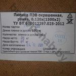 вторичка паспорт 120 мкм