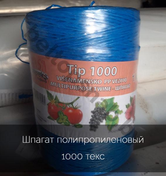 шпагат 1000 текс крученый