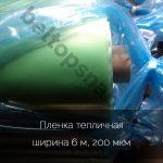 Пленка тепличная 200 мкм 6 м (изумруд)