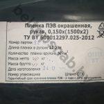 паспорт 150 мкм