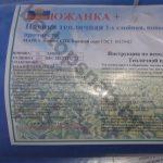 пленка 12 м Южанка паспорт