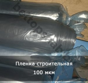 пленка строительная 100 мкм