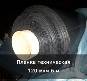 Пленка техническая 120 мкм 6 м