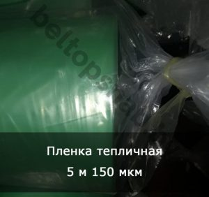 Пленка тепличная 5 м 150 мкм
