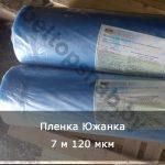 Пленка тепличная Южанка 3-х слойная 120 мкм 7 м (синяя)