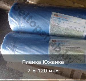 Пленка Южанка 7 м 120 мкм
